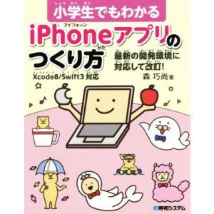小学生でもわかるiPhoneアプリのつくり方 ...の関連商品1