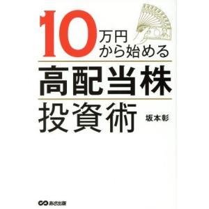 10万円から始める高配当株投資術/坂本彰(著者)