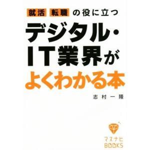 就活、転職の役に立つデジタル・IT業界がよくわかる本 マスナビBOOKS/志村一隆(著者)