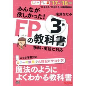 みんなが欲しかった!FPの教科書3級('17−'18年版)/滝澤ななみ(著者)