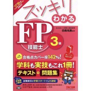 スッキリわかる FP技能士3級('17−'18年版) スッキリわかるシリーズ/白鳥光良(著者)|bookoffonline