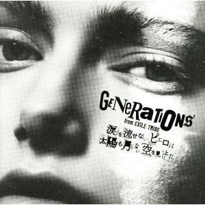 涙を流せないピエロは太陽も月もない空を見上げた (DVD付) GENERATIONS from EXILE TRIBEの商品画像|ナビ