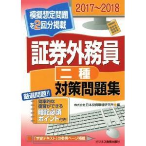 証券外務員 二種 対策問題集(2017〜2018)/日本投資環境研究所(編者)