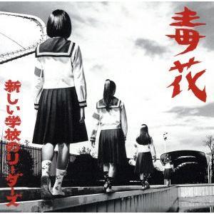 毒花/新しい学校のリーダーズ bookoffonline