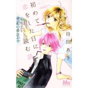 初めて恋をした日に読む話(#2) マーガレットC/持田あき(著者)|bookoffonline