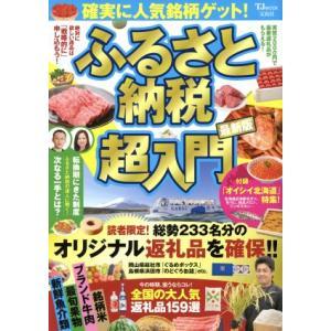ふるさと納税超入門 最新版 確実に人気銘柄ゲット! TJ M...