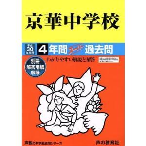 京華中学校(平成30年度用) 4年間スーパー過去問 声教の中学過去問シリーズ/声の教育社(その他)