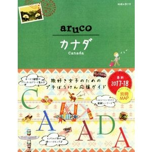 aruco カナダ(2017−18) 地球の歩き方/地球の歩き方編集室(編者)