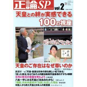 正論SP(vol.2) 天皇との絆が実感できる100の視座 NIKKO MOOK/安藤慶太(編者)|bookoffonline