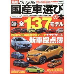 最新 国産車選びの本(2017−2018) CARTOP MOOK/交通タイムス社(その他)|bookoffonline