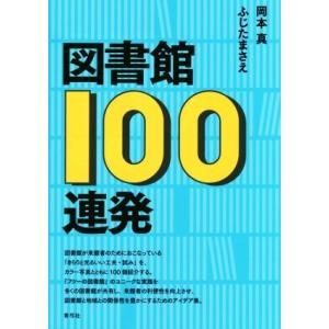 図書館100連発/岡本真(著者),ふじたまさえ(著者)
