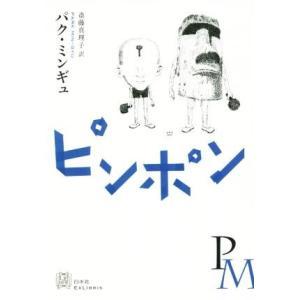 ピンポン エクス・リブリス/パク・ミンギュ(著者),斎藤真理子(訳者)