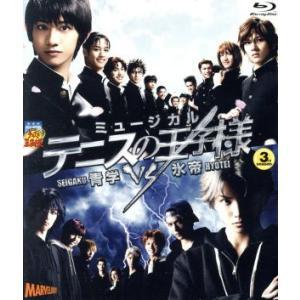 ミュージカル テニスの王子様 3rd Season 青学vs氷帝(Blu−ray Disc)/許斐剛...