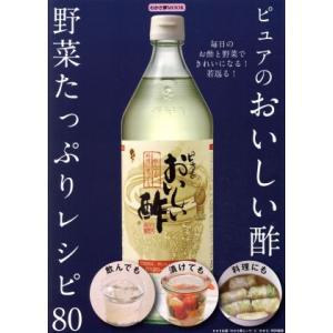 ピュアのおいしい酢 野菜たっぷりレシピ80 わかさ夢MOOK/わかさ出版(その他)|bookoffonline