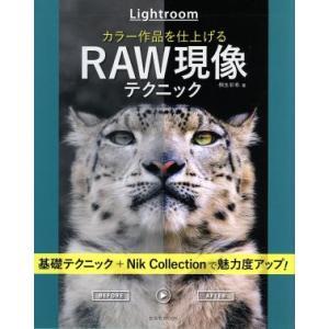 Lightroom カラー作品を仕上げるRAW現像テクニック 玄光社MOOK/桐生彩希(著者)