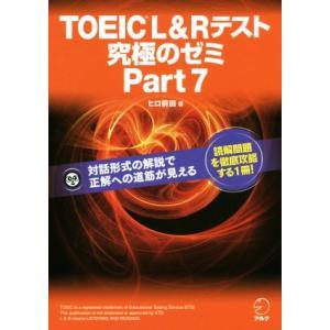 TOEIC L&Rテスト 究極のゼミ(Part 7)/ヒロ前田(著者)