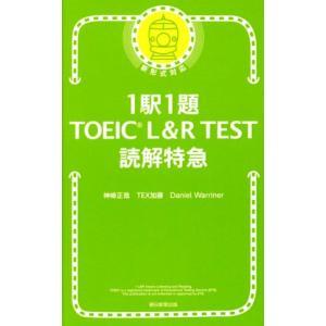 1駅1題TOEIC L&R TEST読解特急/神崎正哉(著者),TEX加藤(著者),Daniel Warriner(著者)|bookoffonline