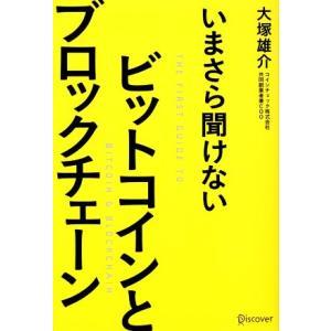 いまさら聞けないビットコインとブロックチェーン/大塚雄介(著者)|bookoffonline