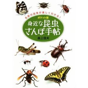 身近な昆虫さんぽ手帖 ポケット版/森上信夫(著者)