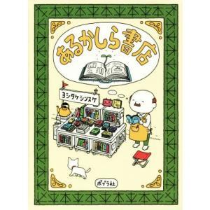 あるかしら書店/ヨシタケシンスケ(著者)|bookoffonline