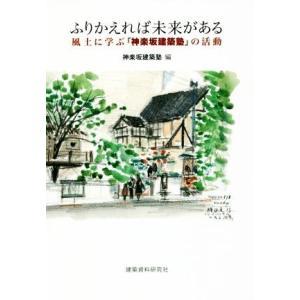 ふりかえれば未来がある 風土に学ぶ「神楽坂建築塾」の活動/神楽坂建築塾(編者)