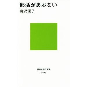 部活があぶない 講談社現代新書2432/島沢優子(著者) bookoffonline