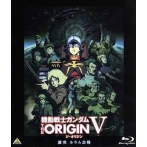 機動戦士ガンダム THE ORIGIN V 激...の関連商品3