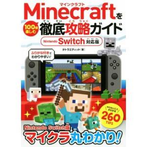 Minecraftを100倍楽しむ徹底攻略ガイド Nintendo Switch対応版/タトラエディ...