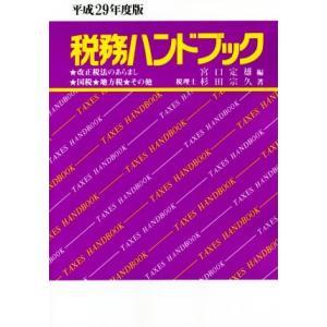 税務ハンドブック(平成29年度版) ★改正税法...の関連商品1