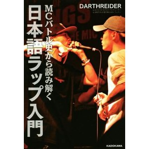MCバトル史から読み解く日本語ラップ入門/DARTHREIDER(著者)