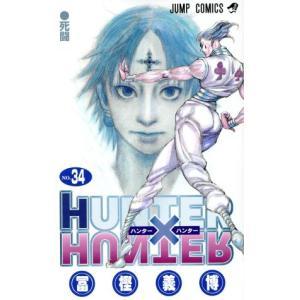 HUNTER×HUNTER(34) ジャンプC/冨樫義博(著者)|bookoffonline