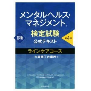メンタルヘルス・マネジメント検定試験公式テキストII種ラインケアコース 第4版/大阪商工会議所(編者)|bookoffonline