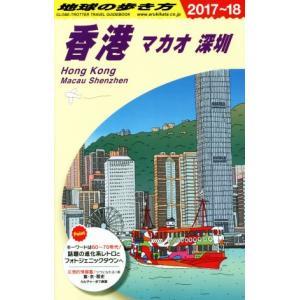 香港 マカオ 深セン(2017〜18) 地球の歩き方/地球の歩き方編集室(編者)
