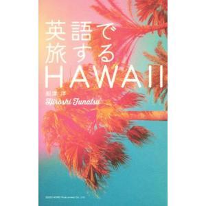 英語で旅するHAWAII/船津洋(著者)
