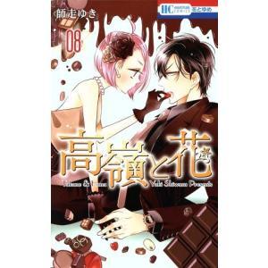 高嶺と花(08) 花とゆめC/師走ゆき(著者)