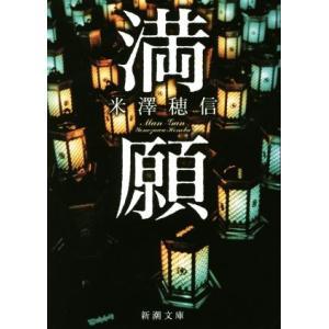 満願 新潮文庫/米澤穂信(著者)