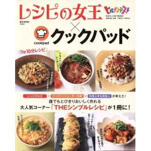 レシピの女王×クックパッド The10分レシピ e−MOOK/宝島社(その他)