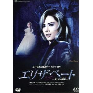 エリザベート−愛と死の輪舞−(2014年花組)/宝塚歌劇団花組