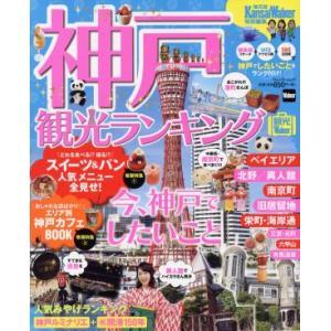 神戸観光ランキング ウォーカームック KADOKAWA その他 の商品画像 ナビ