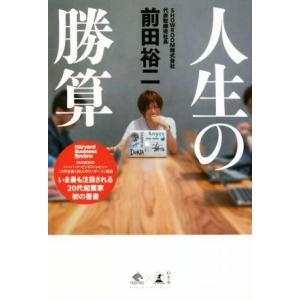人生の勝算 NewsPicks Book/前田裕二(著者)