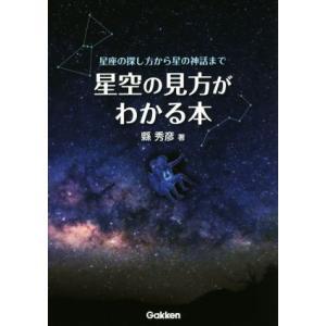 星空の見方がわかる本 星座の探し方から星の神話まで/縣秀彦(著者)