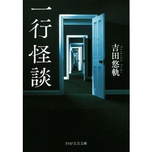 一行怪談(一) PHP文芸文庫/吉田悠軌(著者)