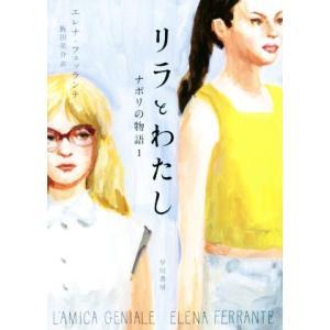 リラとわたし ナポリの物語 1/エレナ・フェッランテ(著者),飯田亮介(訳者)