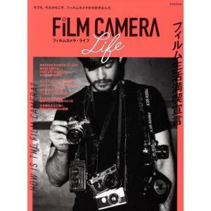 フィルムカメラ・ライフ 玄光社MOOK/玄光社...の関連商品1