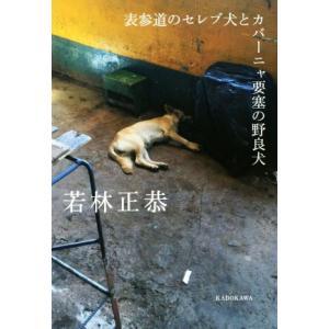 表参道のセレブ犬とカバーニャ要塞の野良犬/若林正恭(著者)