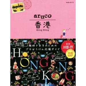 aruco 香港(2018−19) 地球の歩き方/地球の歩き方編集室(編者)