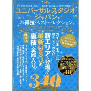 ユニバーサル・スタジオ・ジャパンお得技 LDK特別編集 晋遊...