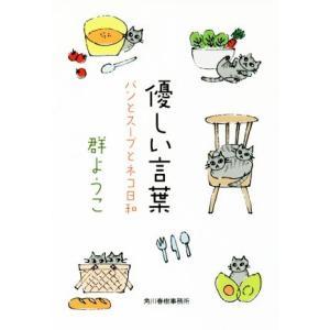 優しい言葉 パンとスープとネコ日和 ハルキ文庫/群ようこ(著者) bookoffonline
