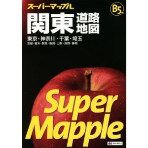 関東道路地図 B5判 スーパーマップル/昭文社(その他)|bookoffonline