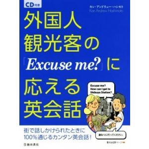 外国人観光客の「Excuse me?」に応える英会話 街で話しかけられたときに100%通じるカンタン...